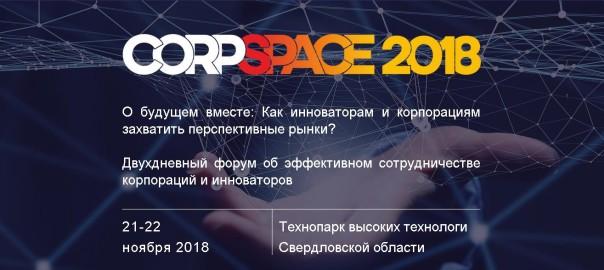 Corpspace-2018
